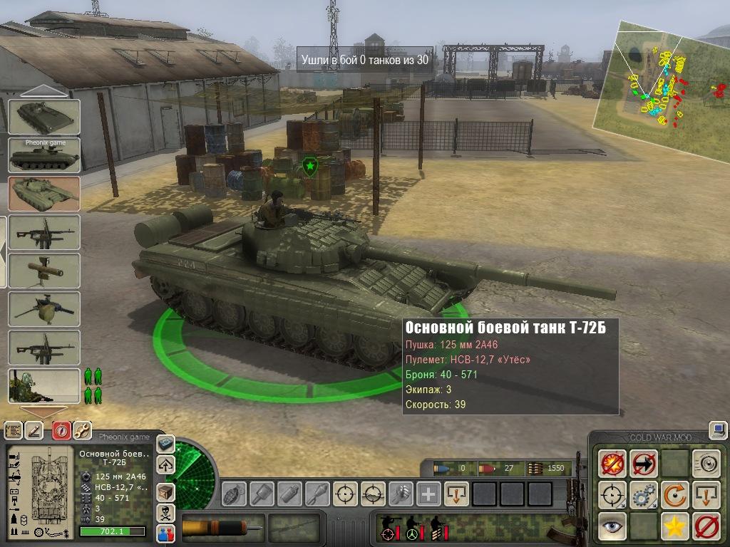 скачать игру Men Of War Cold War через торрент - фото 4