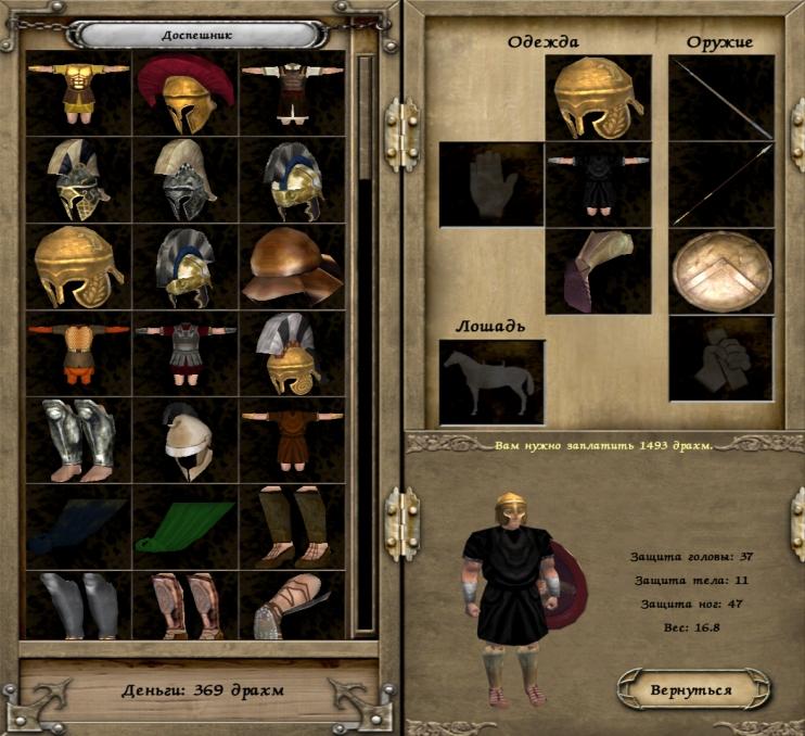 скачать мод на Mount And Blade история героя спарта - фото 3